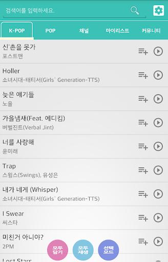 뮤비톡 - 무료음악 무료뮤직비디오감상