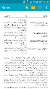 Tafseer Ahsan-ul-Bayan Urdu- screenshot thumbnail
