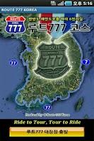 Screenshot of 오토바이전용R777