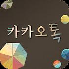 [카카오톡 테마] 한지공예 icon