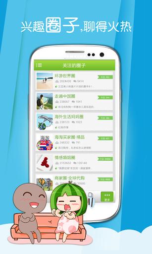 玩免費生活APP|下載深圳生活 app不用錢|硬是要APP