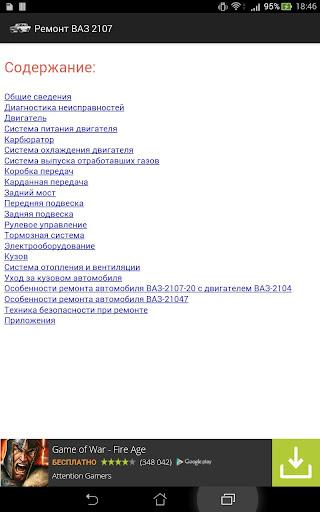 Ремонт ВАЗ 2107