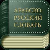Баранов. Арабско-рус. словарь