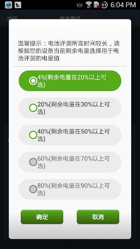 免費下載工具APP|安兔兔硬件检测 app開箱文|APP開箱王