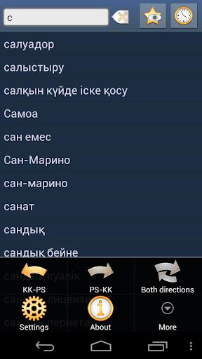 Казахский Пушту Словарь