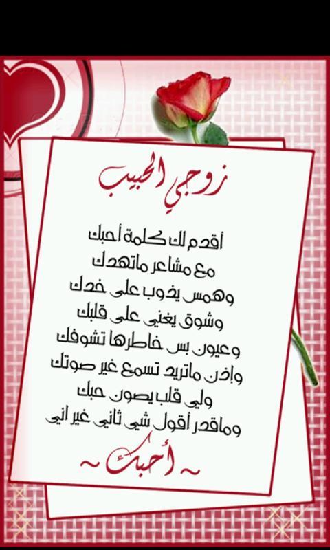 بطاقات رومانسيه - screenshot