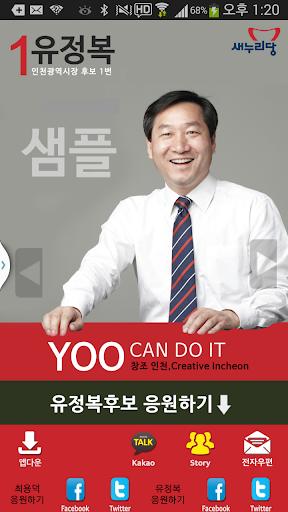 유정복 최용덕 모팜
