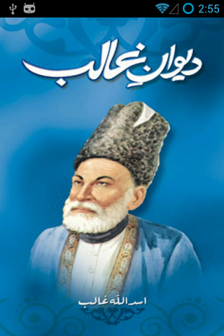 Dewan e Ghalib by Mirza Ghalib