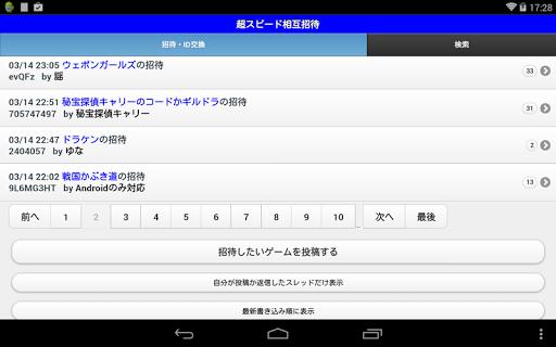 無料社交Appの相互招待スピード掲示板|記事Game