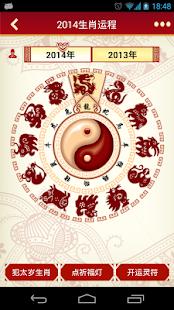 【免費生活App】2014生肖運程 祈福消災  靈符轉運-APP點子