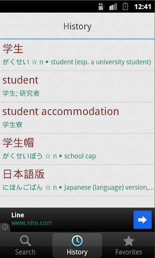 【免費書籍App】Japanese English dictionary-APP點子