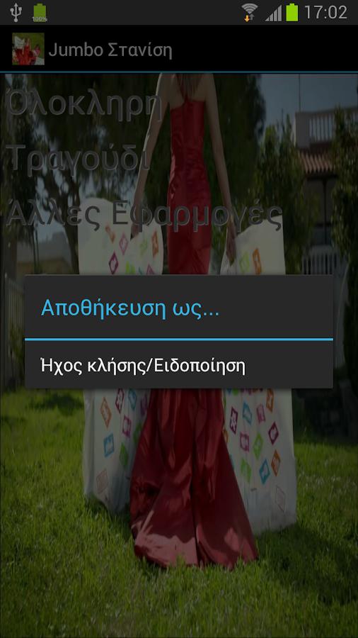 Jumbo Στανίση - screenshot