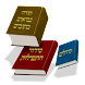 Hebrew bible - כתבי הקודש