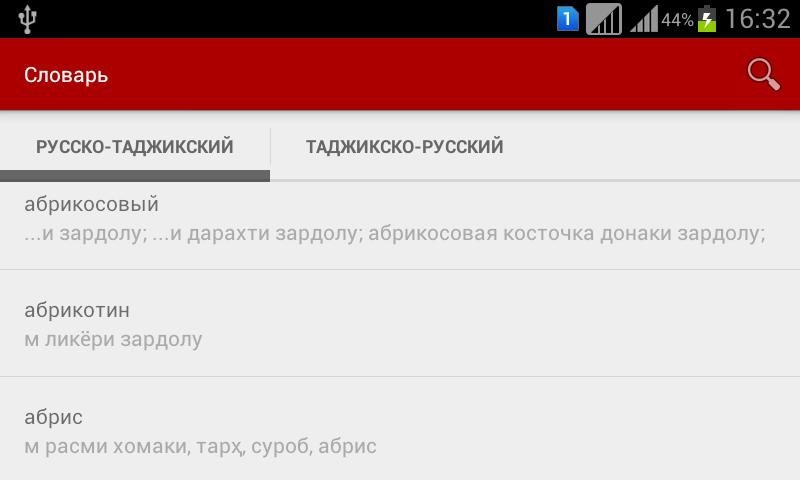 русско таджикский словарь переводчик