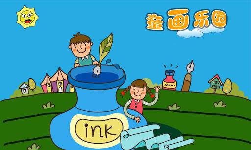 玩免費教育APP|下載童画乐园 app不用錢|硬是要APP