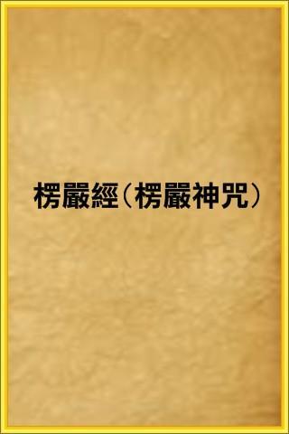 【免費健康App】楞嚴經(楞嚴神咒)-APP點子