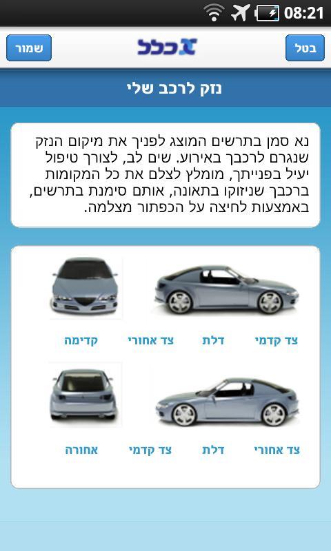 Clal Insurance- screenshot