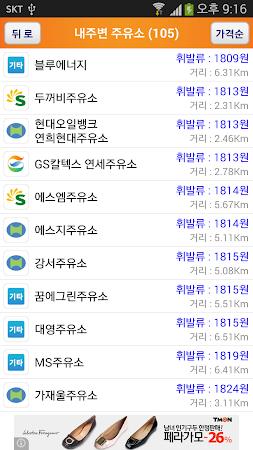 주유소 가격비교 lite 3.58 screenshot 606719