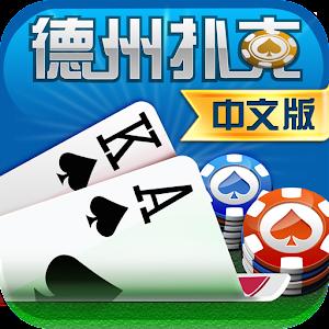 德州扑克中文版 for PC and MAC