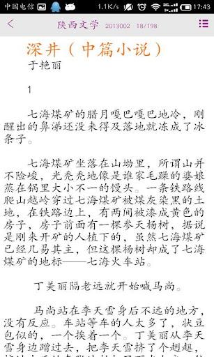 玩新聞App|陕西文学免費|APP試玩