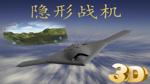 隐形战机 3D- 全民打飞机HD 打飞机