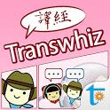 Transwhiz 日中(簡体字)翻訳/辞書 icon