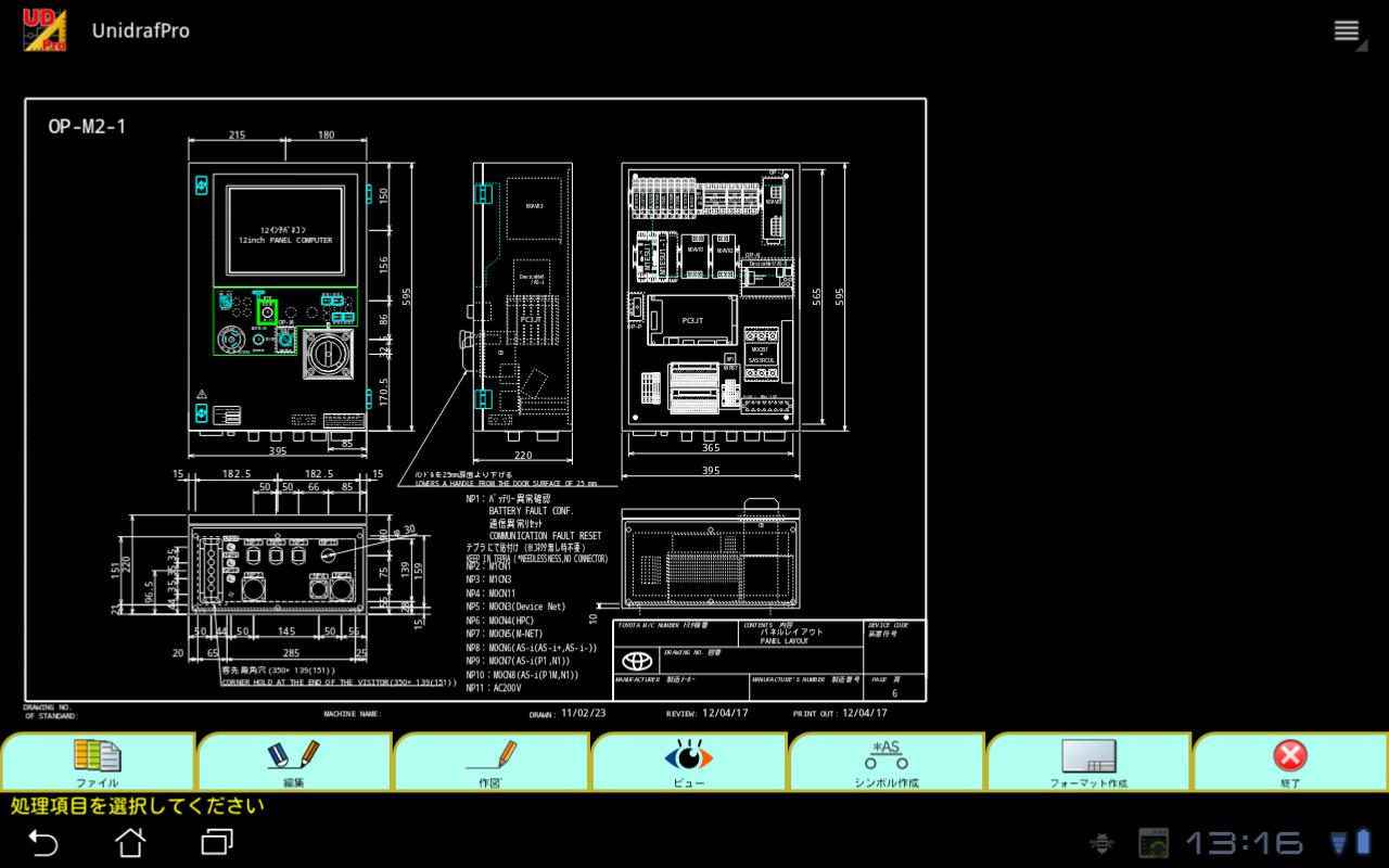 Electric cad Unidraf Pro- screenshot