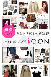 FASHION COORDINATE iQON - screenshot thumbnail