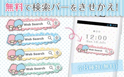きせかえ検索『キキ&ララ☆センチメント』ウィジェット・無料
