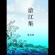 沧江集 (本 ebook 书)
