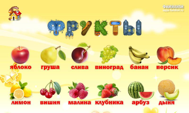 Овощи картинки для детей цветные скачать бесплатно - ea