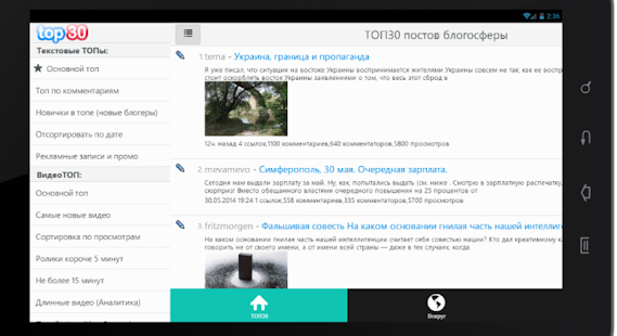 Новости блогосферы t30p.ru- screenshot thumbnail