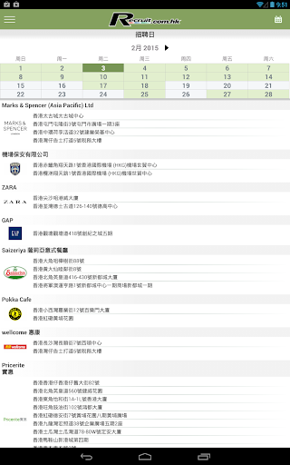 免費商業App|Recruit.com.hk|阿達玩APP