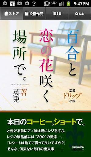 プチタリーズ〜百合と恋の花咲く場所で〜