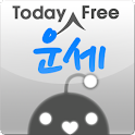 [2013 토정비결]투데이 운세프리_SKT이용자 logo