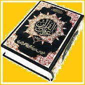 Holy Quran Audio - Fares Abbad