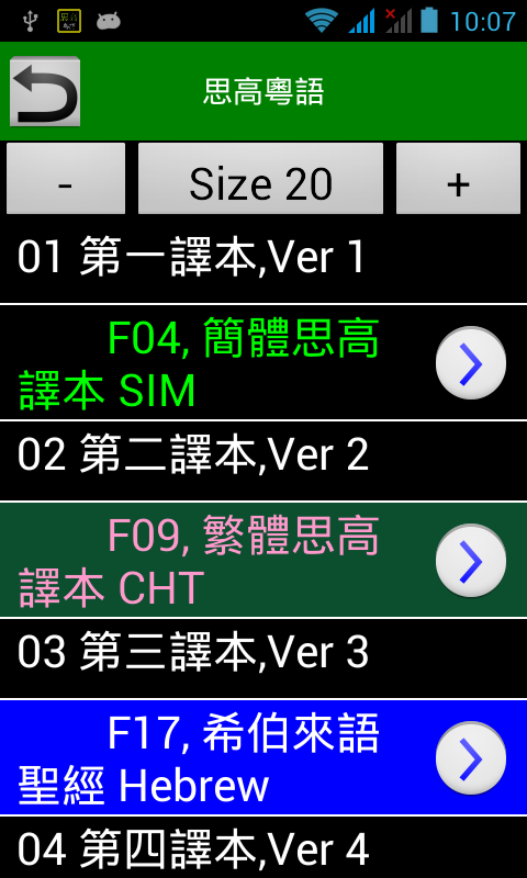 ���������� sigao cantonese bible android apps on google play