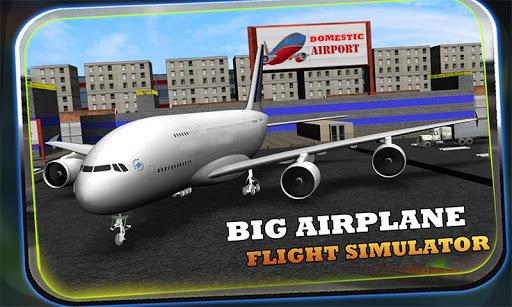 大飞机飞行模拟器
