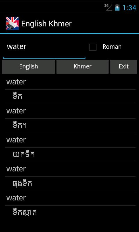 English Khmer Dictionary- screenshot
