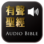 Audio Bible(Audio App)