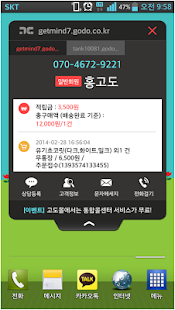 고도몰 - 모바일콜센터, 쇼핑몰관리 - screenshot thumbnail