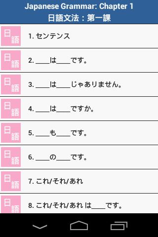 日語文法1