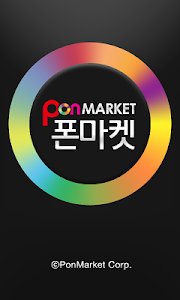 폰마켓 ponmarket screenshot 0