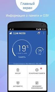 Мастер очистки (Clean Master) - screenshot thumbnail
