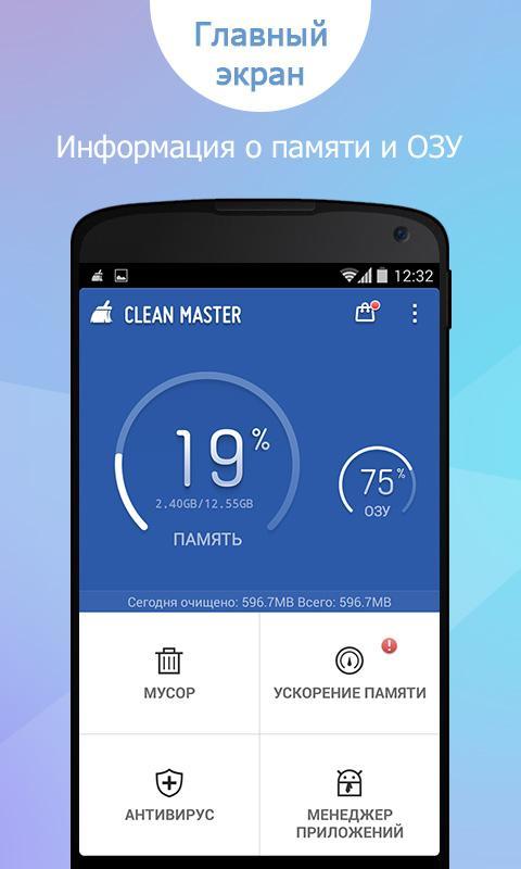 Мастер очистки (Clean Master) - screenshot