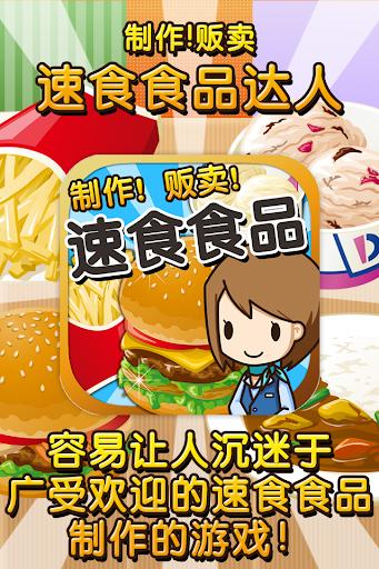 速食食品达人~制作・贩卖 扩张店铺!~
