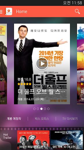곰가이드 GOMGUIDE – 영화 TV 정보 앱