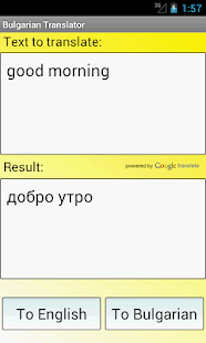Bulgarian English Translator - screenshot thumbnail