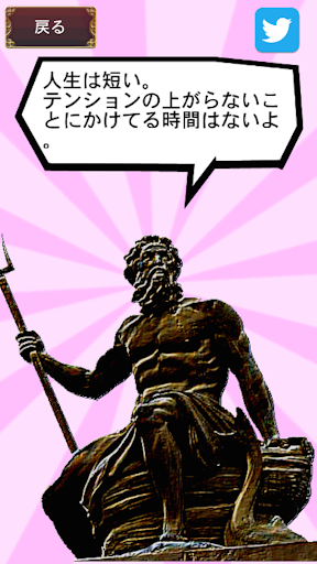 神降臨!おまえらのパワースポット〜人生編〜