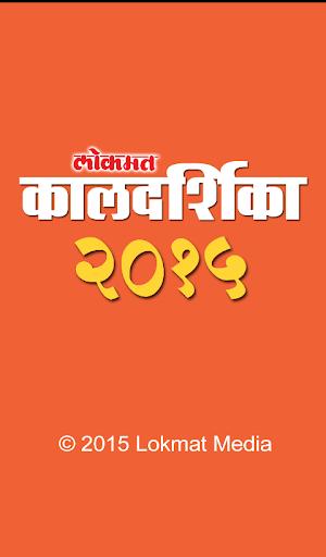 Kaldarshika Marathi 2015